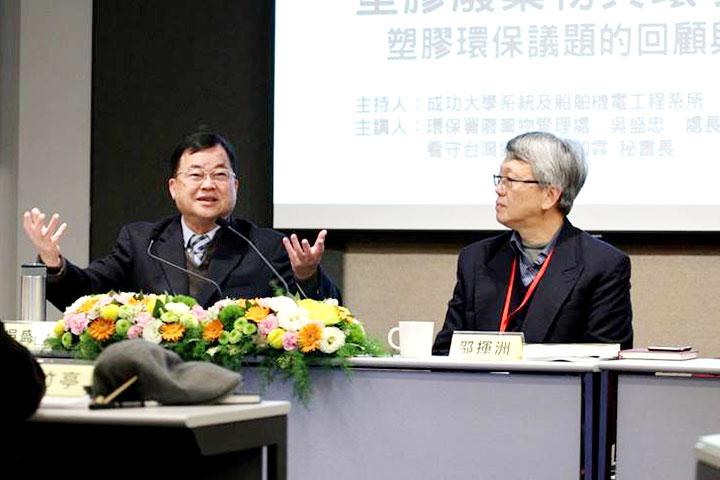 召開「2016環境永續淨塑研討會」