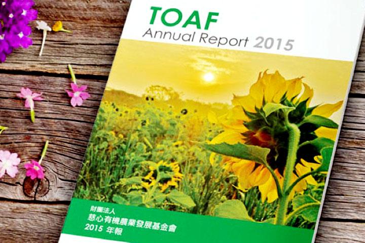 2015慈心年報首刊出版
