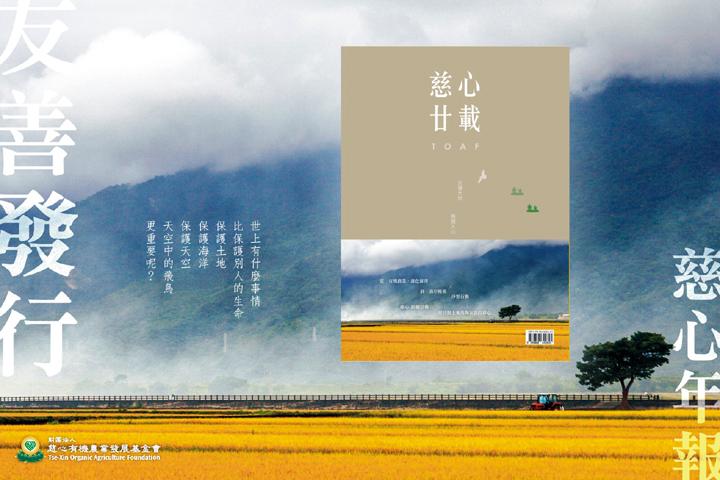 2017慈心年報 友善發行